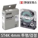 엡손 라벨테이프 ST4K 투명/검정 4mm 카트리지