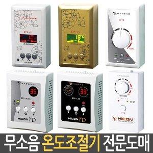 온도조절기 무소음 전기판넬 필름난방 17000원