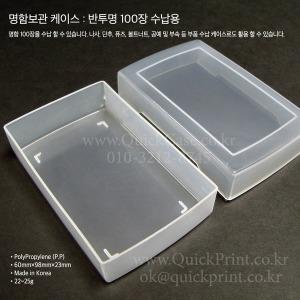 반투명 100매용 플라스틱 아크릴 명함케이스 150개.