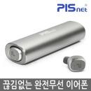 메탈 완전무선 블루투스이어폰 피스넷 프리스틱 그레이