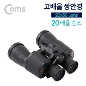 20배율 줌 고배율 쌍안경 망원경/대물렌즈 50mm 레져