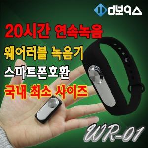 WR-01/4GB/초소형/보이스레코더/녹음기/소형 강의/녹취