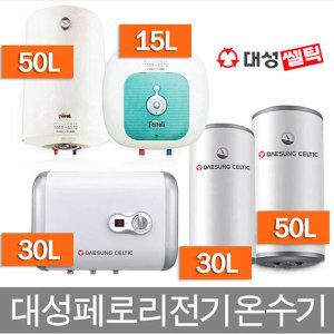 대성셀틱 페로리 전기온수기 SG15/30/50리터 스텐레스