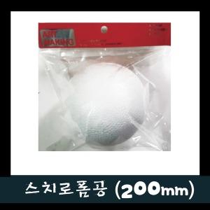 스치로폼 공 (200mm) 스티로폼 공 미술 공작 꾸미기