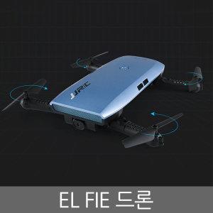 EL FIE 드론 중력센서조종 접이식드론 기압계 호버링