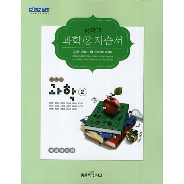 좋은책신사고 중학교 과학 2 자습서 (2014)