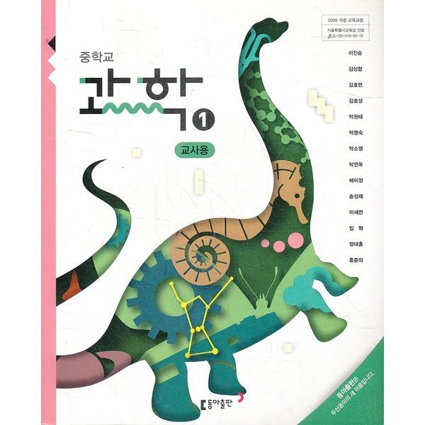 동아출판 중학 2013년도 개정 중학교 과학 1 교과서 교사용 (동아 이진승외)