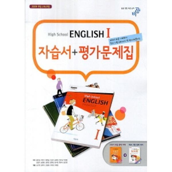 비상 비상 고등학교 영어 1 자습서 평가문제집 (2013)