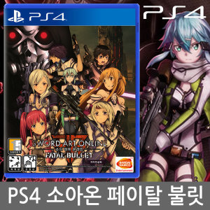 PS4 소드아트온라인 페이탈 불릿 한글판 초회판