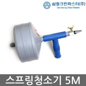 스프링청소기(5M) 뚫어뻥 변기뚫기 하수구청소기 관통