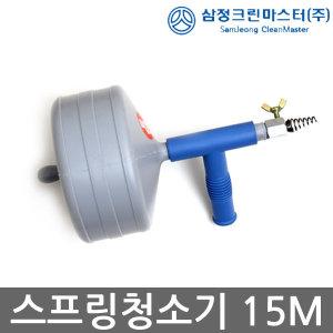 스프링청소기(15M) 뚫어뻥 변기뚫기 하수구청소기