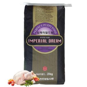 (대용량개사료)천하제일 임페리얼드림 20kg(큰입자)
