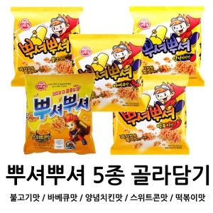 뿌셔뿌셔 5가지맛 선택 골라담기 24봉 무료배송
