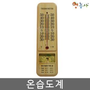 온습도계 / 온도계 습도계 온도 측정기계 실내온도계