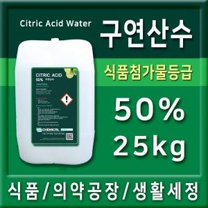 구연산수 50% 원액 액상 25kg 식품첨가물등급