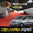 예스카 그랜드스타렉스 5밴 확장형 코일매트 바닥매트