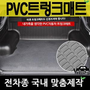 예스카 PVC 트렁크매트 차량용 바닥 카 적재함매트