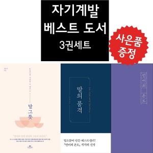 미니노트+볼펜 증정/언어의 온도+말의 품격+말 그릇/3권세트/이기주/김윤나/에세이