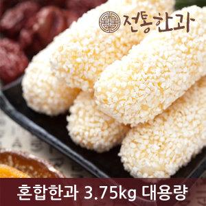 찹쌀한과 3.75kg 혼합유과3/국산찹쌀100%/설선물/선물