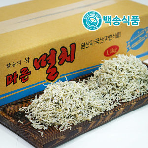 국내산 최상급 세멸 (지리/볶음용) 원물박스-1.5kg