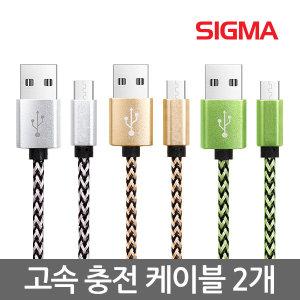 1+1 핸드폰 고속 충전 케이블 페브릭 삼성 5핀 USB C
