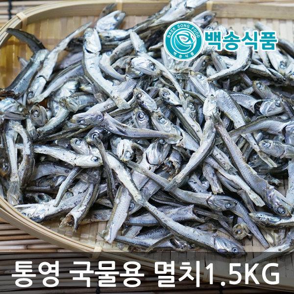 국내산 통영 국물용 멸치 1.5kg 다시/주바/디포리