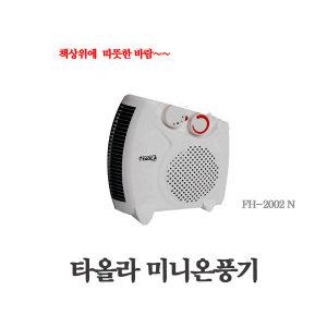 다와온풍기/FH-2002N/미니온풍기/책상히터/미니열풍기