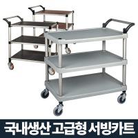 플라스틱써빙카트3단 중 서빙 식당 주방 운반 웨곤