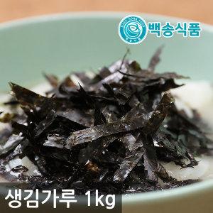 대용량 1kg 생김가루 김자반 고급김 주먹밥 김채