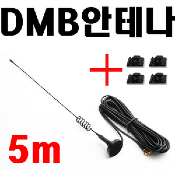 외장형 DMB 안테나 / 아이덴티티탭 IDENTITY TAB E201 용 DMB 안테나