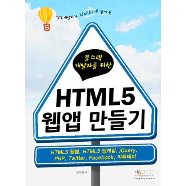 풀스택 개발자를 위한 HTML5 웹앱 만들기  디지털북스   장익환  실무개발자가 자