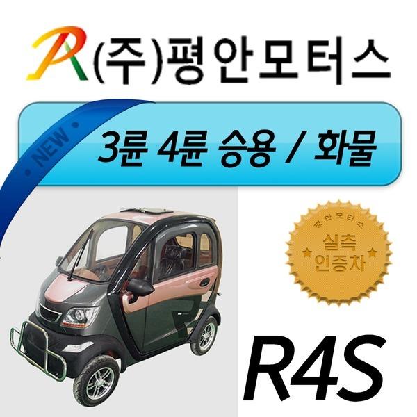 평안모터스 R4S 친환경 전기 자동차 전동차