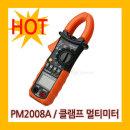 디지털 클램프미터 PM2008A 클램프메타 클램프테스터