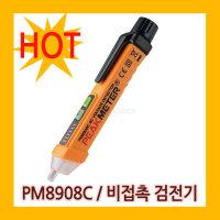 비접촉 검전기 PM8908C 전류 전압 측정기 테스터기
