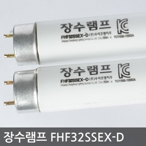 장수램프 FHF32SSEX-D 삼파장 직관형광등 (1BOX25EA)