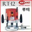 계양 루터/RT-12/전기루터/라우터/홈파기/트리머/목