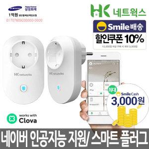 HK네트웍스 S플러그/스마트플러그/IOT/원격제어/HKS