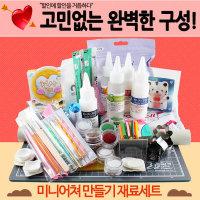 미니어처 초보자세트/DIY만들기/재료/그릇/하우스