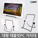 OMT 태블릿거치대 아이패드 갤럭시탭 활용 OTA-ST200