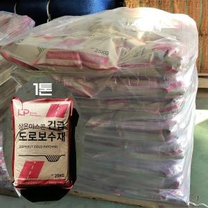 상온 아스콘 1톤/도로보수재 아스팔트보수 도로포장