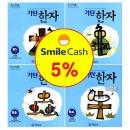 기탄한자 B단계 1-4 (전4권) 스마일캐시 5% 무료배송 기탄교육