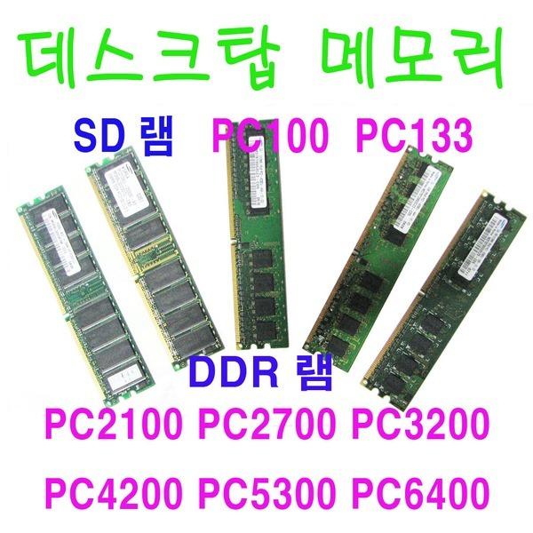 컴퓨터메모리 중고메모리DDR PC2100 3200 4200 6400