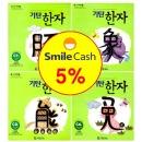 기탄한자 C단계 1-4 (전4권) 스마일캐시 5% 무료배송 기탄교육