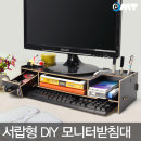 OMT DIY 서랍형 2단 모니터받침대 OMA-508 다용도수납