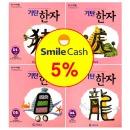 기탄한자 D단계 1-4 (전4권) 스마일캐시 5% 무료배송 기탄교육
