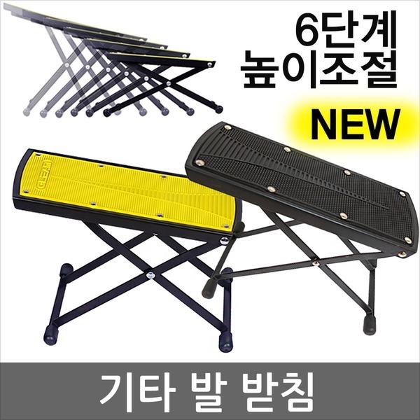 기타 발받침대/거치대/고정대/용품/발판/통기타