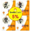 기탄한자 E단계 1-4 (전4권) 스마일캐시 5% 무료배송 기탄교육