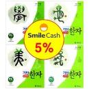 기탄한자 F단계 1-4 (전4권) 스마일캐시 5% 무료배송 기탄교육