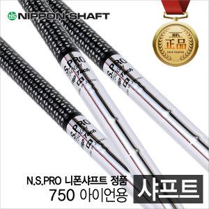 니폰샤프트 NS PRO 750샤프트 nspro750 스틸샤프트 단