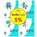 기탄한자 G단계 1-4 (전4권) 스마일캐시 5% 무료배송 기탄교육